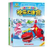 帮帮龙出动・儿童脑力挑战游戏・欢乐大迷宫(套装共4册)(四色版)