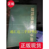 【二手旧书九成新】建筑模板施工手册 /(日)高桥昌著 中国建筑工业出版社
