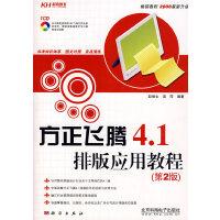 方正飞腾4.1排版应用教程:第2版(附光盘)