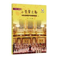 小荧星之歌――中外经典童声合唱歌曲集(下册)