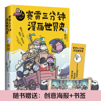 赛雷新书:赛雷三分钟漫画世界史(中小学生超喜爱的课外历史读物)