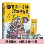 �雷新��:�雷三分�漫��世界史(��家附�全新番外)