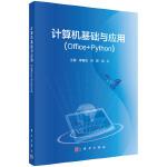 计算机基础与应用(Office 2010+Python)