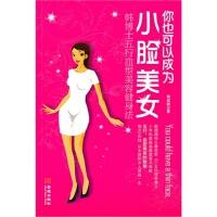 你也可以成为小脸美女--韩博士五行血型美容健身法 韩政树 9787802516199