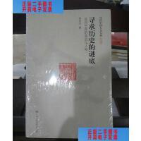 【二手旧书9成新】寻求历史的谜底:近代中国的政治与人物 /杨天石 中国人民大学出?
