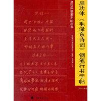 启功体《毛泽东诗词》钢笔行书字帖