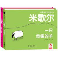 倒霉羊系列哲理绘本 全2册