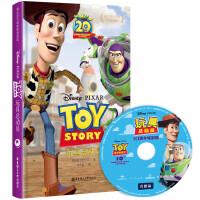 迪士尼大电影双语阅读・玩具总动员(附赠正版原声DVD电影大片)