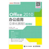 Office 2010办公应用立体化教程(微课版)