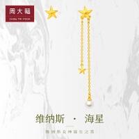 周大福维纳斯系列海星珍珠足金黄金鸳鸯耳钉R23664甄选