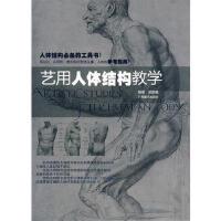 【二手旧书8成新】艺用人体结构教学 胡国强著 9787807464426