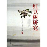 红豆树研究
