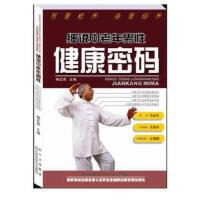 【二手书9成新】 细说中老年男性健康密码 陶红亮 四川科技出版社 9787536474260