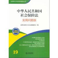 中华人民共和国社会保险法(实用问题版)
