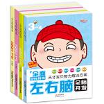 左右脑全脑开发 共4册(2-3岁+3-4岁+4-5岁+5-6岁)