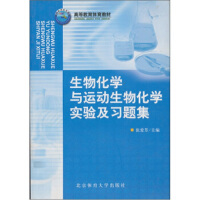 【二手旧书8成新】生物化学与运动生物化学实验及习题集 张爱芳 9787811005905