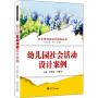 幼儿园社会活动设计案例 罗智梅,曾祥兰 9787307208667
