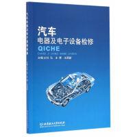 汽车电器及电子设备检修