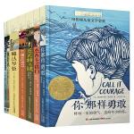长青藤国际大奖小说书系・第八辑(套装共7册)