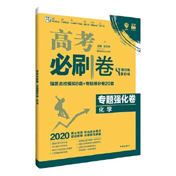 理想树67高考2020新版高考必刷卷 专题强化卷 化学 高考二轮复习用卷 强区名校模拟8套+专题搏分卷20套