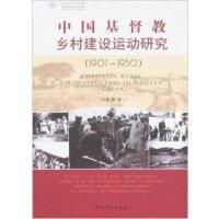 中国基督教乡村建设运动研究:1907-1950 刘家峰 9787201059761