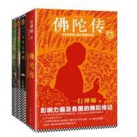 一行禅师系列套装共4册 佛陀传+和繁重的工作一起修行+与自己和解+幸福来自绝 对的信任