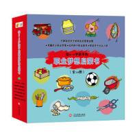 给2~6岁孩子的职业梦想启蒙书