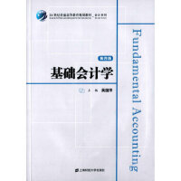 【二手旧书8成新】基础会计学(第四版 吴国萍 9787564223021