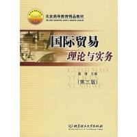 【二手旧书8成新】国际贸易理论与实务(第三版 董瑾 9787564005740