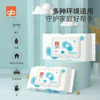 好孩子杀菌消毒湿巾婴儿宝宝专用一次性卫生学生儿童带盖60抽5包