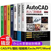 全套7册 AutoCAD从入门到精通教程机械设计制图绘图室内设计视频教学PhotoshopCC手机摄影零基础玩转短视频计算机设计自学书籍