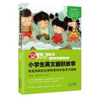 小学生英文幽默故事:林克妈妈的自然拼音快乐读本升级版(再版)