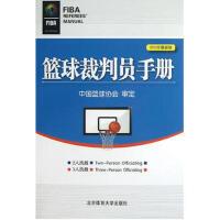 【二手旧书8成新】篮球裁判员手册 中国篮球协会 9787564412906