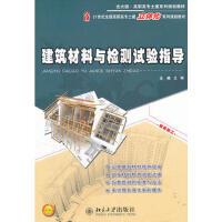 【二手旧书8成新】建筑材料与检测试验指导 王辉 9787301200452