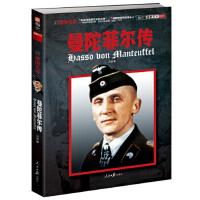 指文战史系列001:德国名将曼陀菲尔传 汪冰 9787511513199