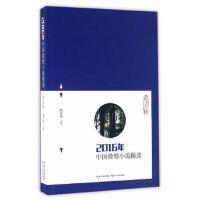 【二手书9成新】 2016年中国微型小说精选 陈永林 长江文艺出版社 9787535493187