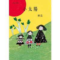 预售正版 港台原版图书 林良小太阳(经典纪念珍藏版附CD)麦田