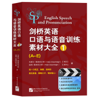 剑桥英语口语与语音训练素材大全1(含2DVD-ROM)