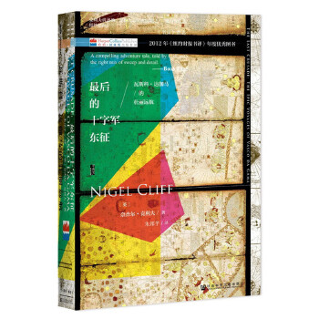 甲骨文丛书·最后的十字军东征:瓦斯科·达伽马的壮丽远航