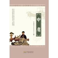 中庸中国传统文化教育全国中小学实验教材中国国学文化艺术中心教育部课题组
