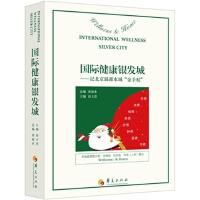国际健康银发城-记北京温都水城金手杖 黄福水,田玉堂 9787508071350