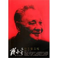 【二手旧书8成新】邓的三落三起(新版 赵晓光,刘杰 9787205069674