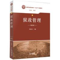 【二手旧书8成新】狱政管理 唐新礼 9787511873309
