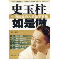 【二手旧书8成新】史玉柱中国商人的做事真经 王宇 9787504729286