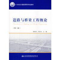 【二手旧书8成新】道路与桥梁工程概论(第二版 黄晓明,许崇法 9787114114854