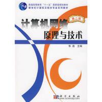 【二手旧书8成新】计算机网络原理与技术(第二版 华蓓 9787030209719