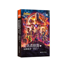 大电影双语阅读. 复仇者联盟3:无限战争 Avengers: Infinity War (赠英文音频与单词随身查APP