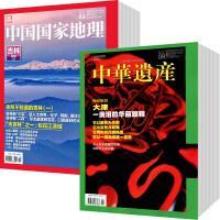 中国国家地理+中华遗产组合订阅 2018年全年杂志订阅新刊预订7月起订