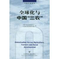 """全球化与中国""""三农""""(货号:A1) 中国21世纪议程管理中心可持续发展战略研究 组 9787801907295 社会科"""
