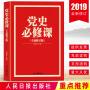 2019党史必修课 中国共产党历史的90年发展党员入党教育工作手册九